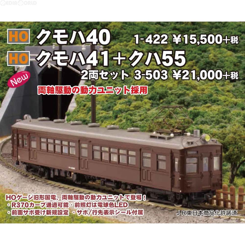 【新品】【お取り寄せ】[RWM]1-422 クモハ40 HOゲージ 鉄道模型 KATO(カトー)(20170217)