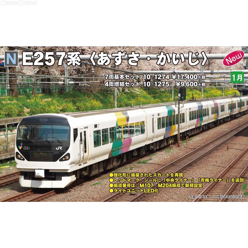 【予約安心発送】[RWM](再販)10-1274 E257系「あずさ・かいじ」 7両基本セット Nゲージ 鉄道模型 KATO(カトー)(2019年4月)
