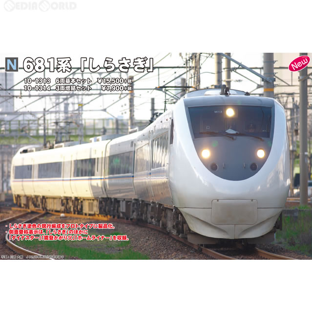 【新品】【O倉庫】[RWM](再販)10-1313 681系「しらさぎ」 6両基本セット Nゲージ 鉄道模型 KATO(カトー)(20180928)