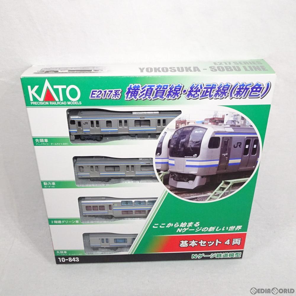 【新品】【O倉庫】[RWM](再販)10-843 E217系横須賀線・総武線(新色) 4両基本セット Nゲージ 鉄道模型 KATO(カトー)(20170430)