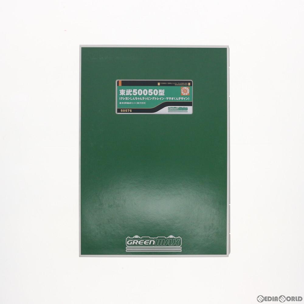 【新品】【お取り寄せ】[RWM]50576 東武50050型(クレヨンしんちゃんラッピングトレイン・マサオくんデザイン) 基本6両編成セット(動力付き) Nゲージ 鉄道模型 GREENMAX(グリーンマックス)(20170826)
