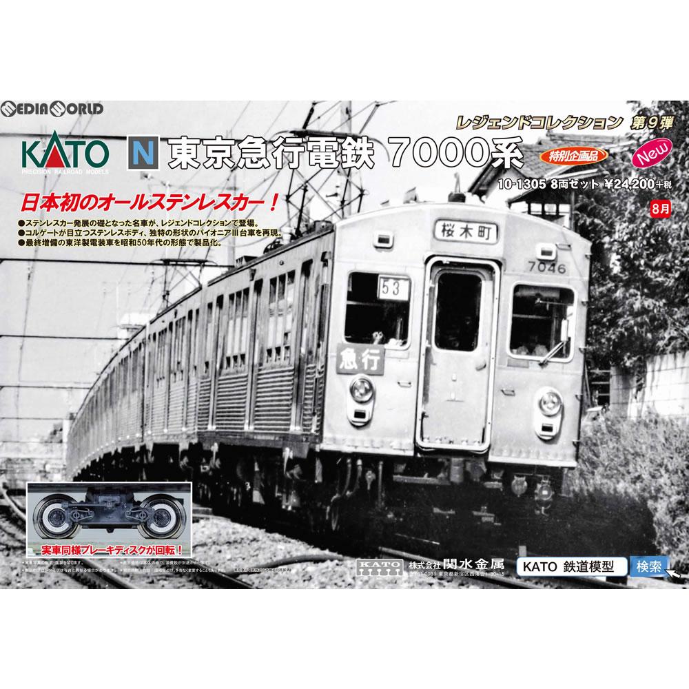 【新品】【O倉庫】[RWM]10-1305 レジェンドコレクション No.9 東京急行電鉄7000系 8両セット Nゲージ 鉄道模型 KATO(カトー)(20170802)