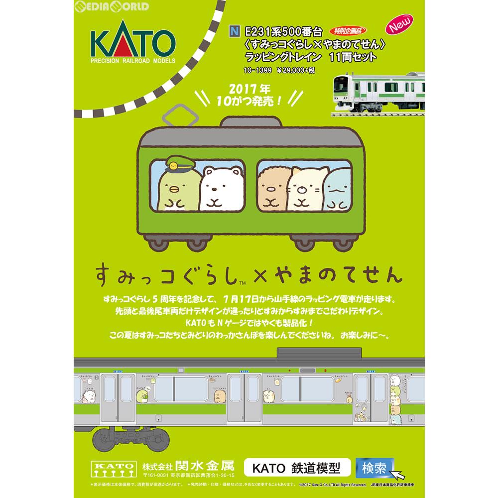 【新品】【O倉庫】[RWM]10-1399 特別企画品 E231系500番台『すみっコぐらし×やまのてせん』ラッピングトレイン 11両セット Nゲージ 鉄道模型 KATO(カトー)(20171102)