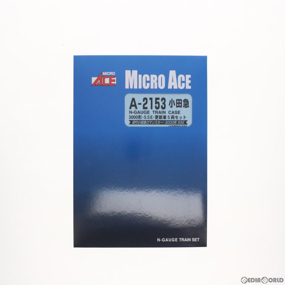 【予約安心発送】[RWM](再販)A2153 小田急3000形・SSE・更新車 5両セット Nゲージ 鉄道模型 MICRO ACE(マイクロエース)(2020年7月)