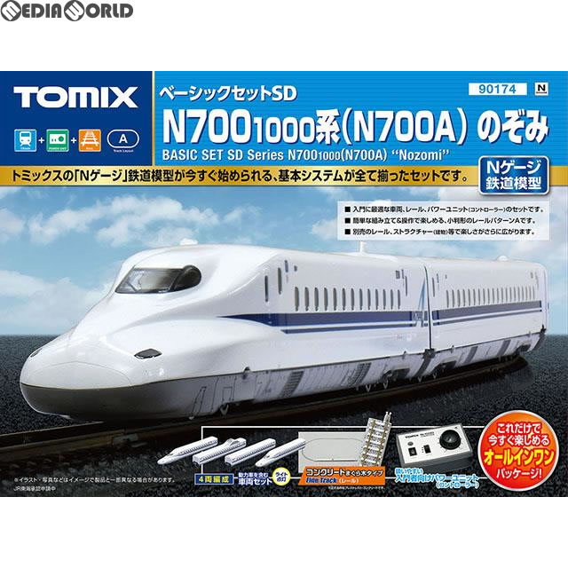 【新品】【お取り寄せ】[RWM]90174 ベーシックセットSD N700-1000系(N700A)のぞみ Nゲージ 鉄道模型 TOMIX(トミックス)(20171202)