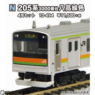 【新品】【O倉庫】[RWM](再販)10-494 205系3000番台八高線色 4両セット Nゲージ 鉄道模型 KATO(カトー)(20180629)