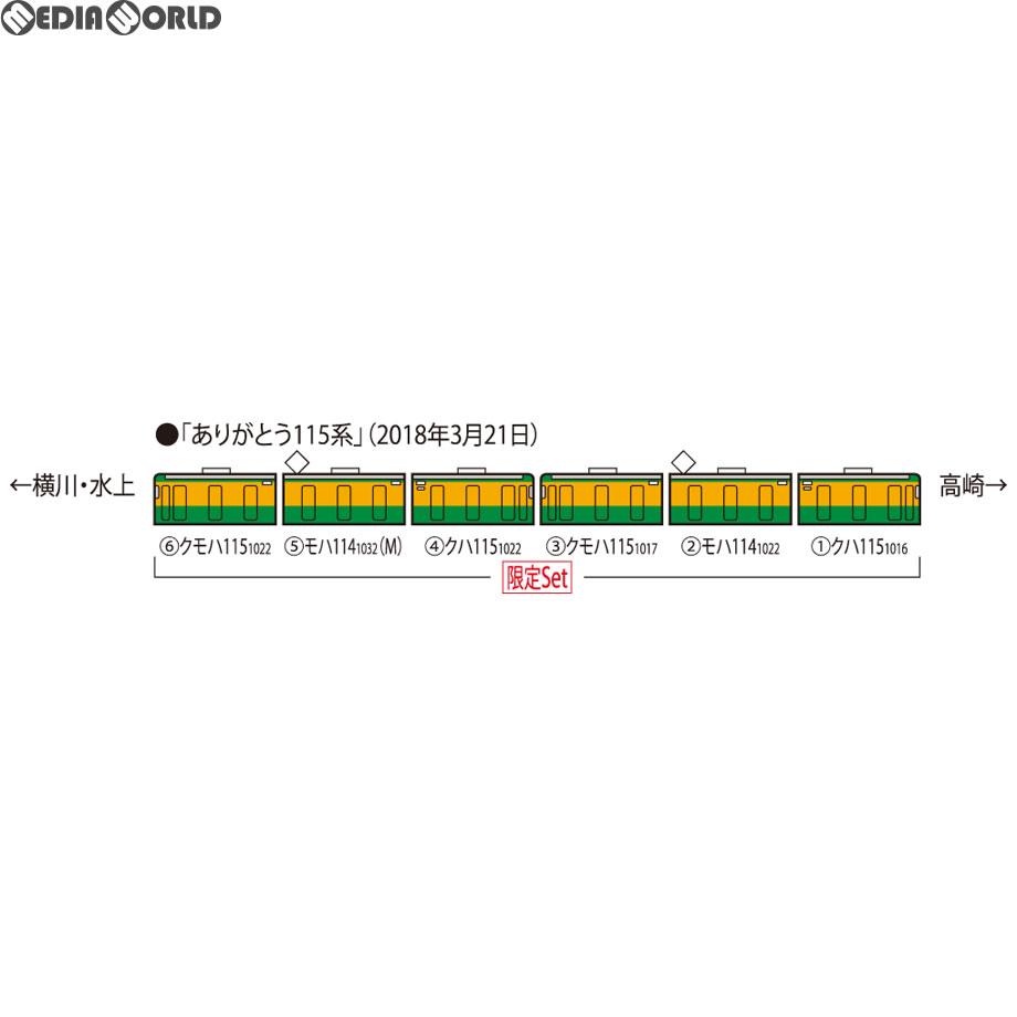 【新品即納】[RWM]98989 限定品 JR 115-1000系近郊電車(高崎車両センター・ありがとう115系)セット(6両) Nゲージ 鉄道模型 TOMIX(トミックス)(20180922)