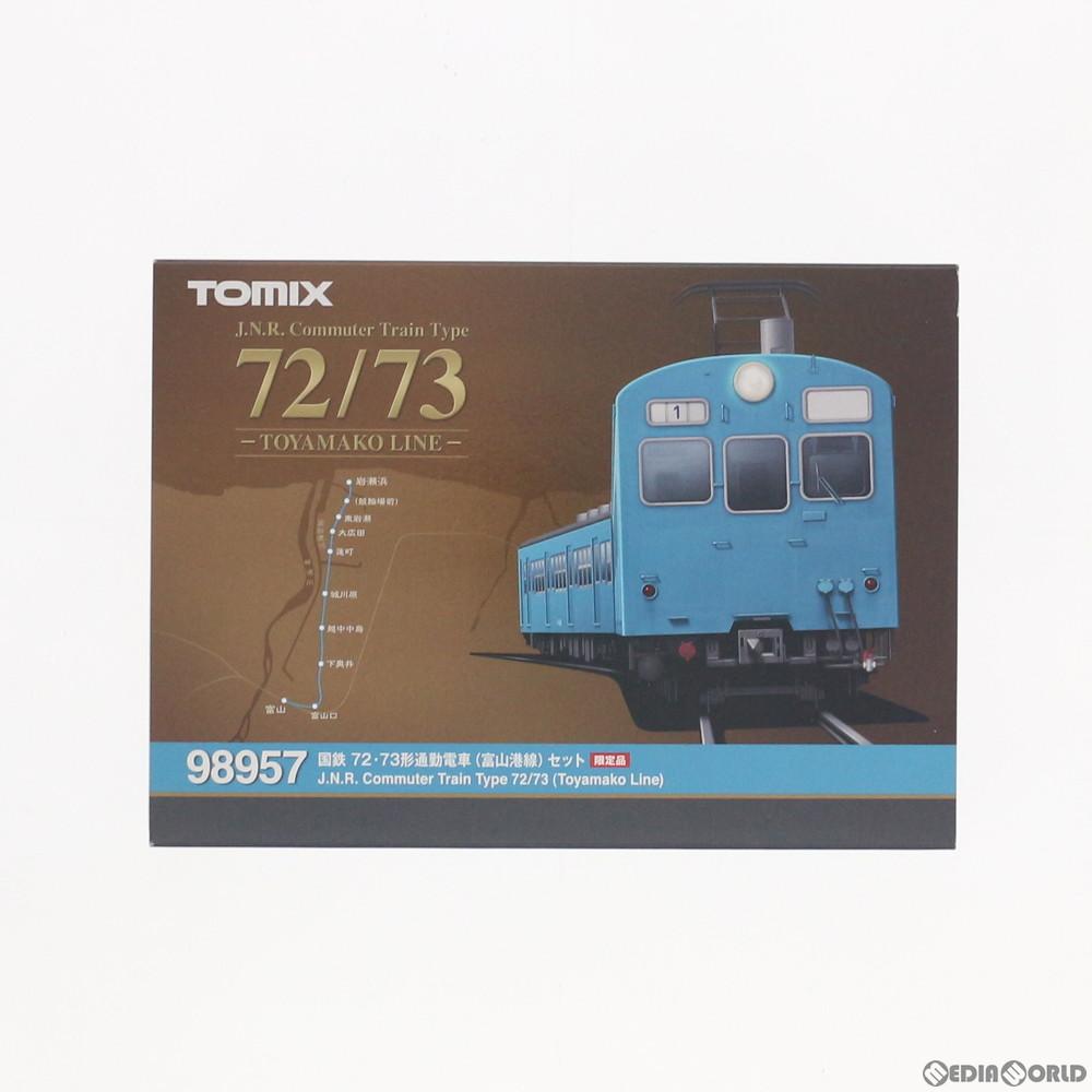 【新品】【O倉庫】[RWM]98957 限定品 国鉄 72・73形 通勤電車(富山港線) 2両セット Nゲージ 鉄道模型 TOMIX(トミックス)(20160717)