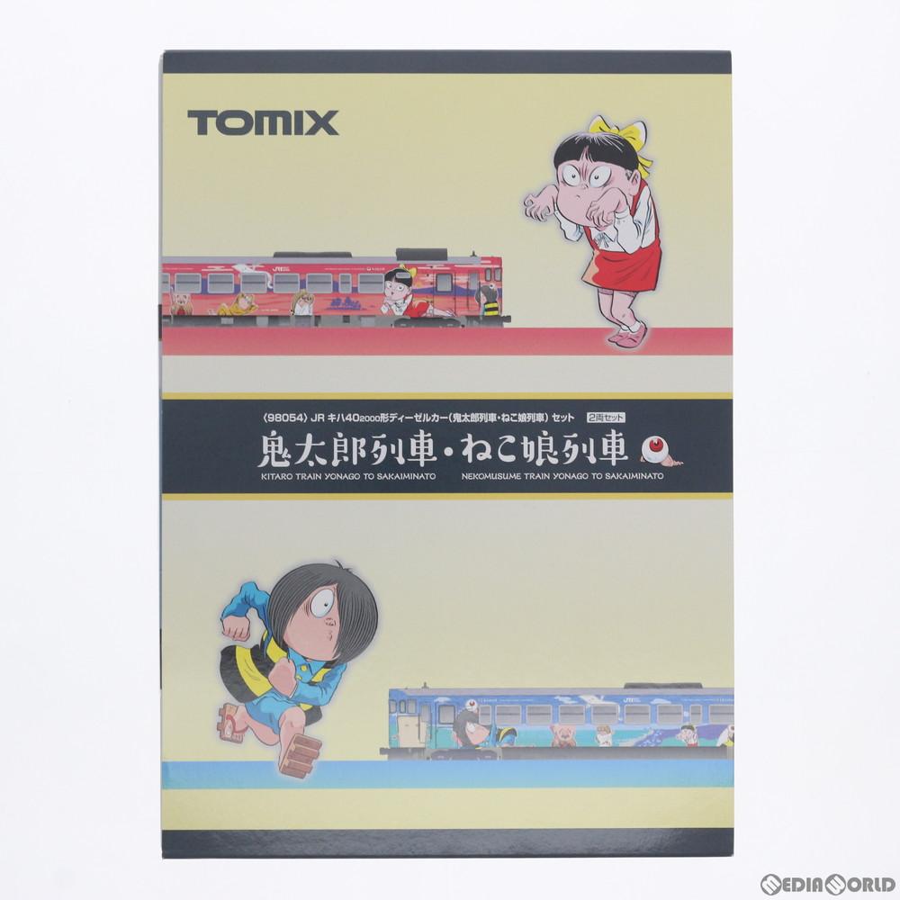 【予約安心発送】[RWM]98054 JR キハ40-2000形ディーゼルカー(鬼太郎列車・ねこ娘列車)セット(2両) Nゲージ 鉄道模型 TOMIX(トミックス)(2018年10月)