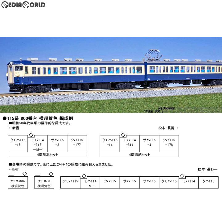 【新品】【O倉庫】[RWM]10-1119 115系800番台 横須賀色 増結4両セット Nゲージ 鉄道模型 KATO(カトー)(20160325)