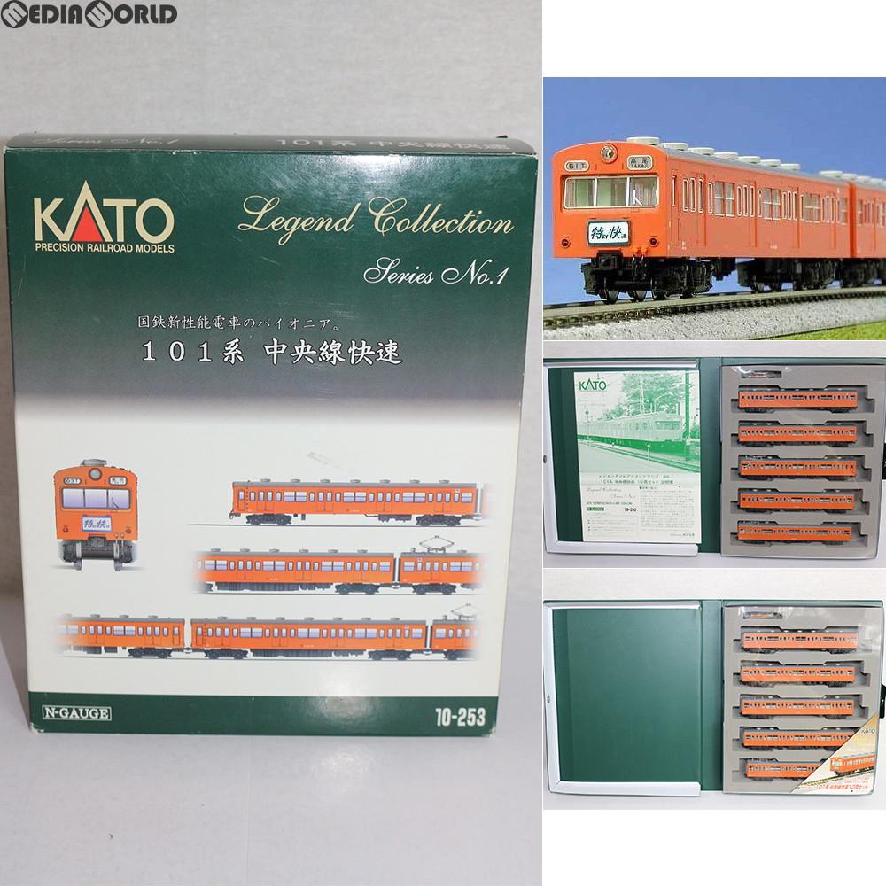 【中古】[RWM]10-253 レジェンドコレクション No.1 101系 中央線快速 10両セット Nゲージ 鉄道模型 KATO(カトー)(20051231)