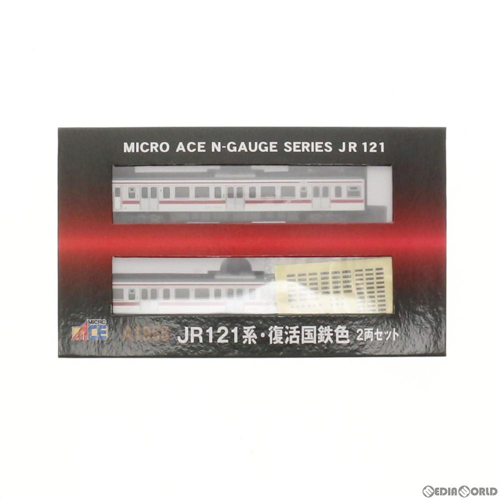 【中古】[RWM]A1955 JR 121系・復活国鉄色 2両セット Nゲージ 鉄道模型 MICRO ACE(マイクロエース)(20161130)