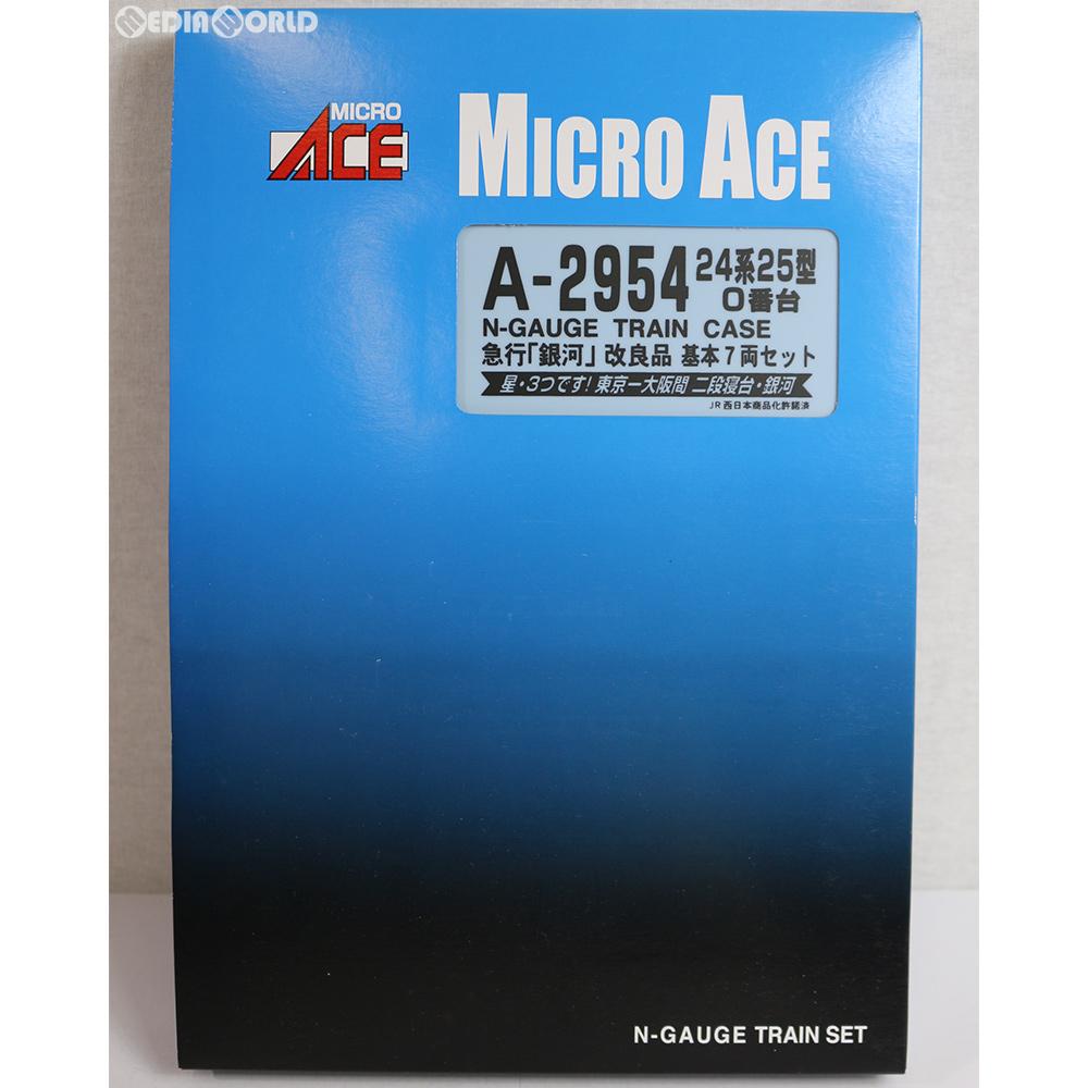 【中古】[RWM]A2954 24系25型0番台 急行「銀河」 改良品 基本7両セット Nゲージ 鉄道模型 MICRO ACE(マイクロエース)(20140630)