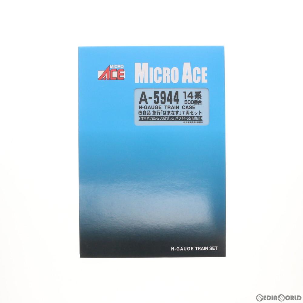 【中古】[RWM]A5944 14系500番台 改良品 急行「はまなす」 7両セット Nゲージ 鉄道模型 MICRO ACE(マイクロエース)(20070430)