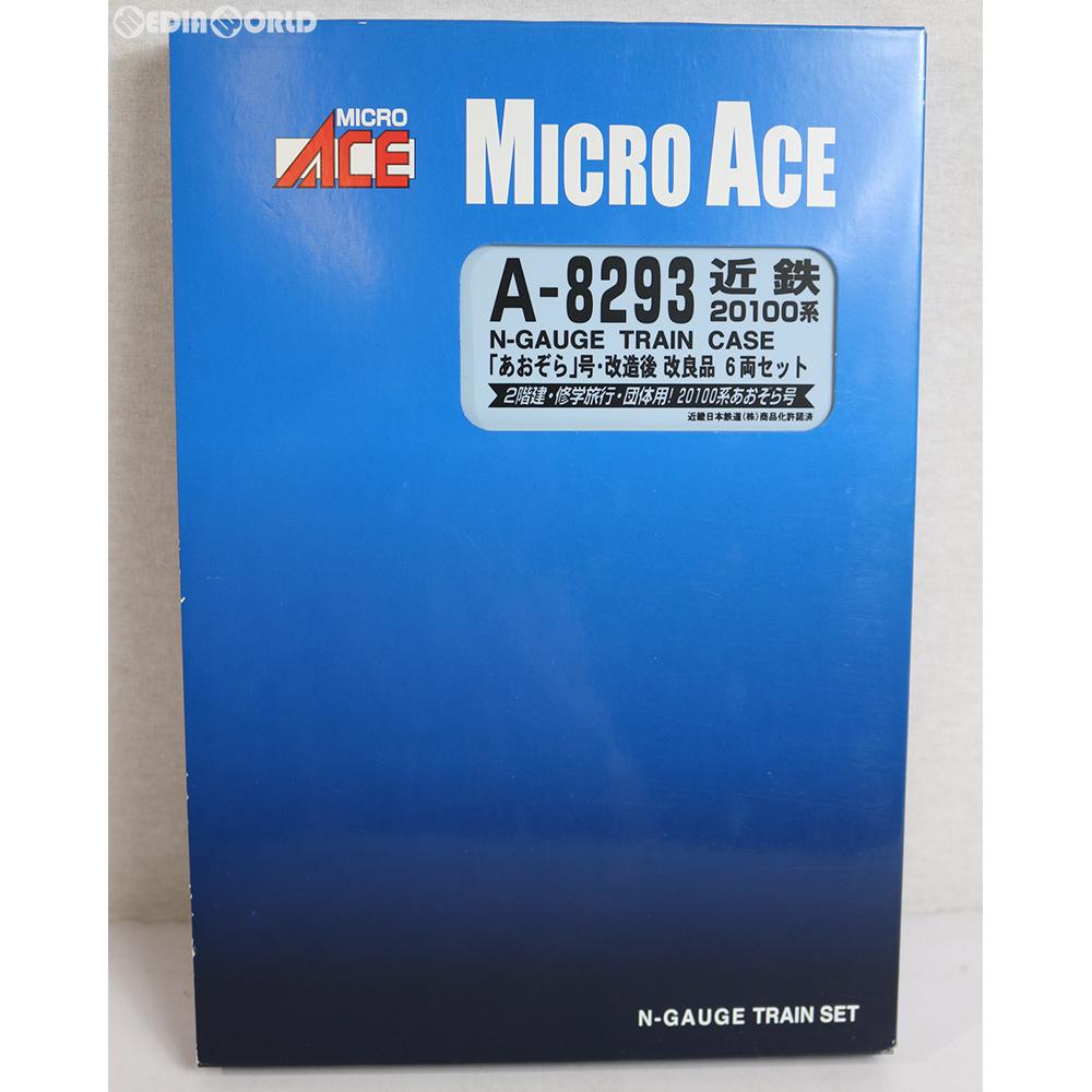 【中古】[RWM]A8293 近鉄20100系 「あおぞら」号・改造後 改良品 6両セット Nゲージ 鉄道模型 MICRO ACE(マイクロエース)(20151030)