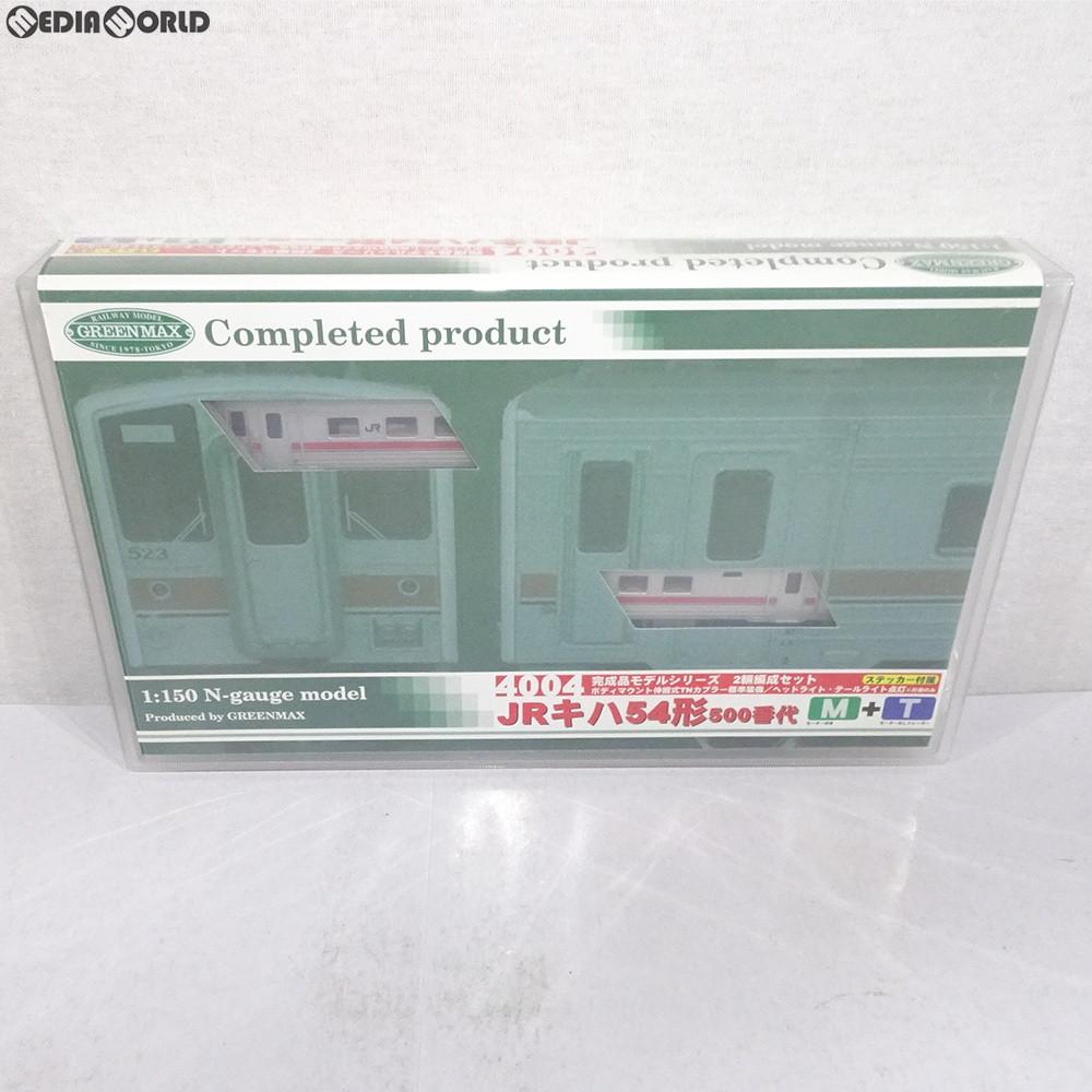 【中古】[RWM]4004 JR北海道キハ54形500番代 2輛編成セット(動力付き) Nゲージ 鉄道模型 GREENMAX(グリーンマックス)(20080330)