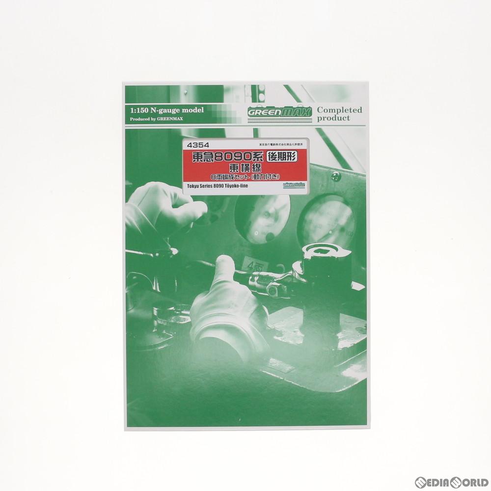 【中古】[RWM]4354 東急8090系後期形東横線 8両編成セット(動力付き) Nゲージ 鉄道模型 GREENMAX(グリーンマックス)(20130703)