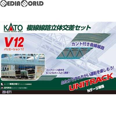 【新品】【O倉庫】[RWM]20-871 UNITRACK(ユニトラック) V12 複線線路立体交差セット Nゲージ 鉄道模型 KATO(カトー)(20070531)