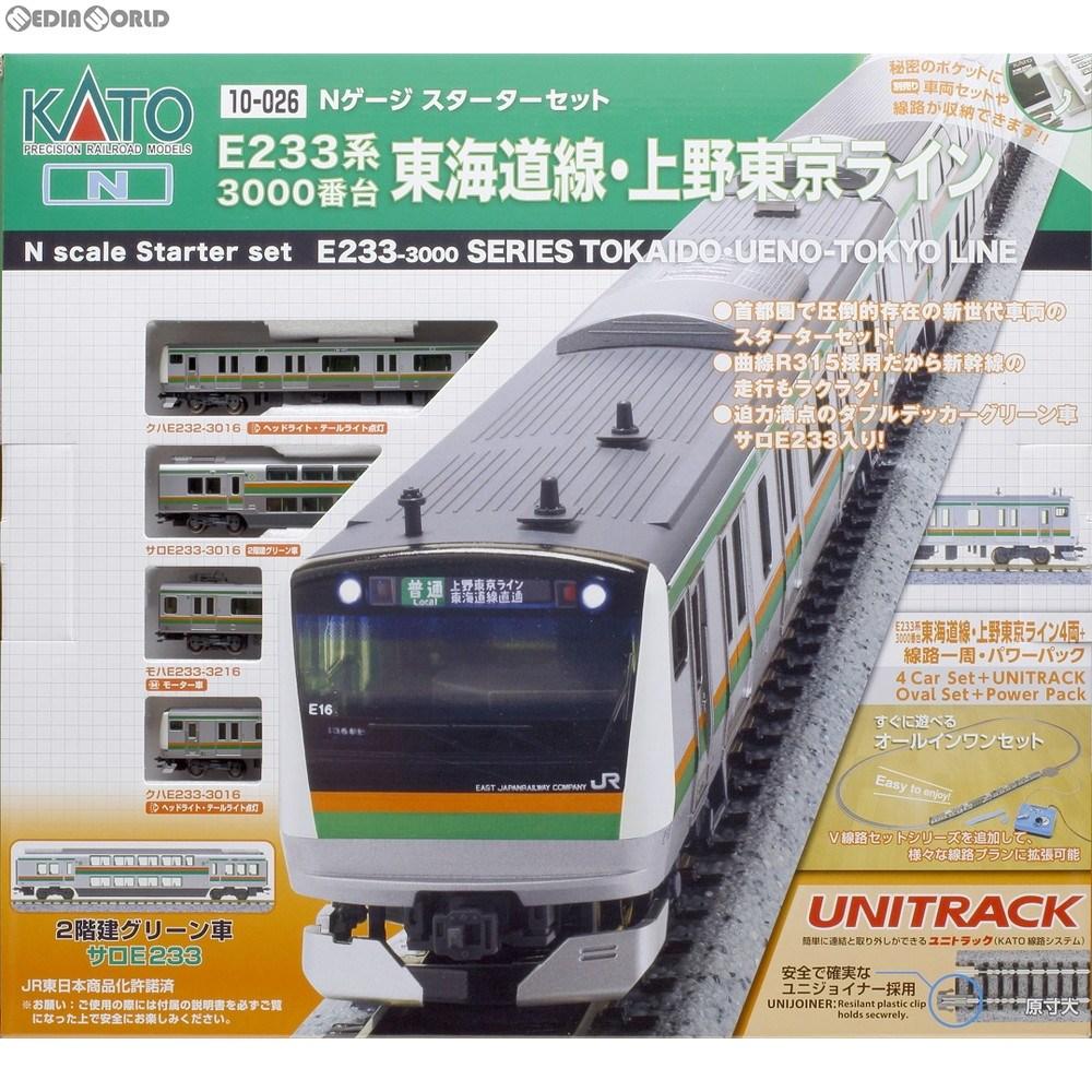 【新品】【O倉庫】[RWM]10-026 スターターセット E233系3000番台 東海道線・上野東京ライン Nゲージ 鉄道模型 KATO(カトー)(20181106)