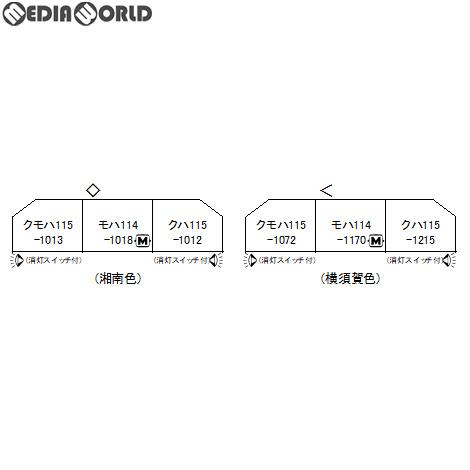 【予約安心発送】[RWM]10-1572 特別企画品 しなの鉄道115系(湘南色/横須賀色) 6両セット Nゲージ 鉄道模型 KATO(カトー)(2019年8月)
