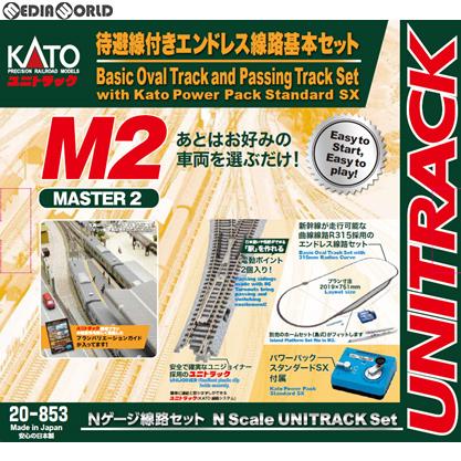 【新品】【O倉庫】[RWM]20-853 UNITRACK(ユニトラック) 待避線付きエンドレス 基本セットマスター2 Nゲージ 鉄道模型 KATO(カトー)(20190516)