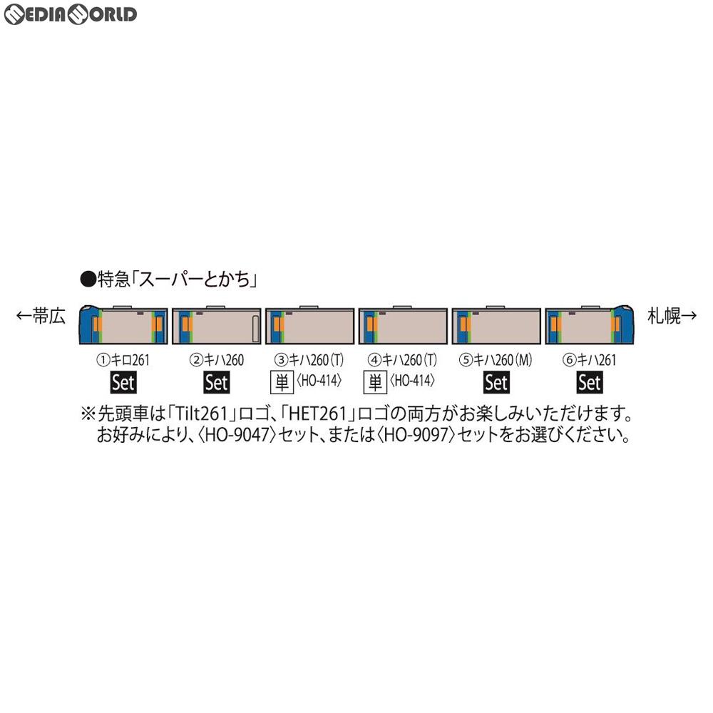 【予約安心発送】[RWM]HO-9047 JR キハ261 1000系特急ディーゼルカー(Tilt261ロゴ)セット(4両) HOゲージ 鉄道模型 TOMIX(トミックス)(2019年12月)