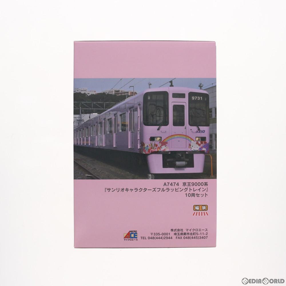 【中古】[RWM]A7474 京王9000系「サンリオキャラクターズフルラッピングトレイン」 10両セット Nゲージ 鉄道模型 MICRO ACE(マイクロエース)(20191226)