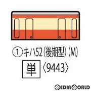【予約安心発送】[RWM]9443 国鉄ディーゼルカー キハ52-100形(後期型)(M) Nゲージ 鉄道模型 TOMIX(トミックス)(2020年3月)