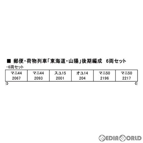 【予約安心発送】[RWM]10-1590 郵便・荷物列車「東海道・山陽」 後期編成6両セット Nゲージ 鉄道模型 KATO(カトー)(2020年4月)