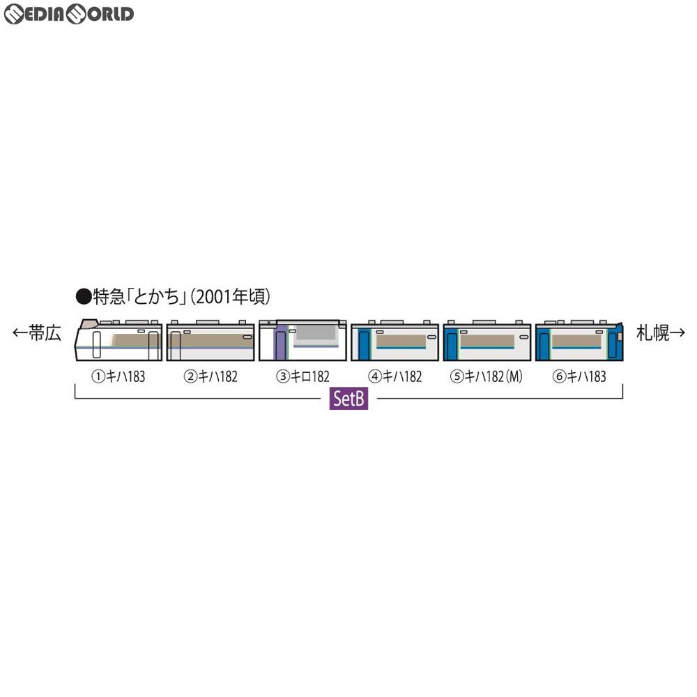 【予約安心発送】[RWM]98693 JR キハ183系特急ディーゼルカー(とかち)セットB(6両) Nゲージ 鉄道模型 TOMIX(トミックス)(2020年5月)