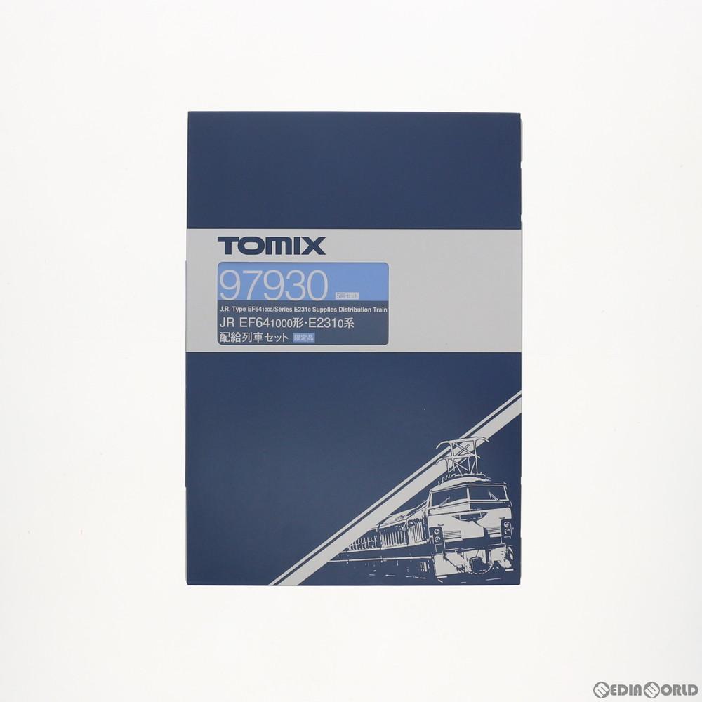 【予約安心発送】[RWM]97930 限定品 JR EF64-1000形・E231-0系配給列車セット(5両) Nゲージ 鉄道模型 TOMIX(トミックス)(2020年9月)