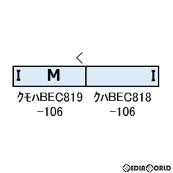 【予約安心発送】[RWM]30945 JR九州BEC819系100番代(若松線・香椎線) 2両編成セット(動力付き) Nゲージ 鉄道模型 GREENMAX(グリーンマックス)(2020年9月)