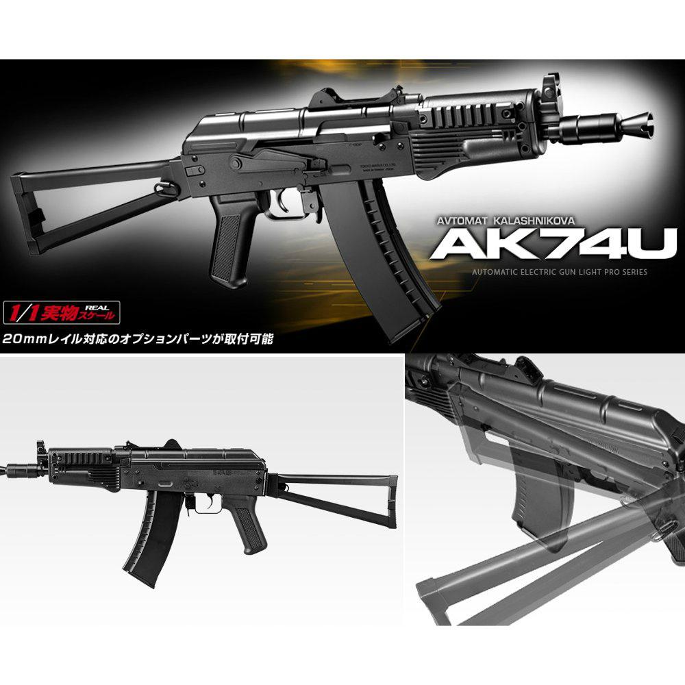 【新品】【O倉庫】[MIL]東京マルイ 電動ガンLIGHT PRO AK74U (10歳以上専用)(20130926)