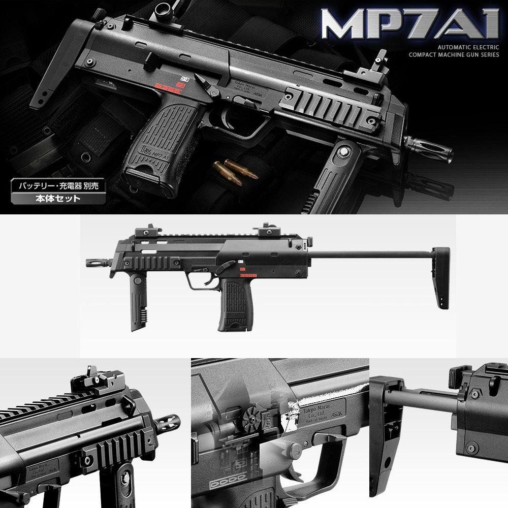 【新品即納】[MIL]東京マルイ 電動サブマシンガン MP7A1(本体セット)(18歳以上専用)(20150730)