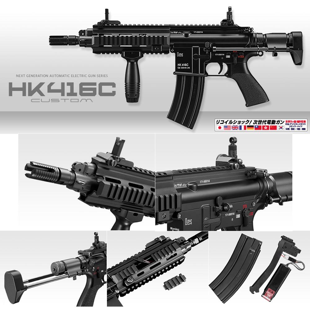 【新品】【O倉庫】[MIL]東京マルイ 次世代電動ガン HK416C カスタム (18歳以上専用)(20160324)