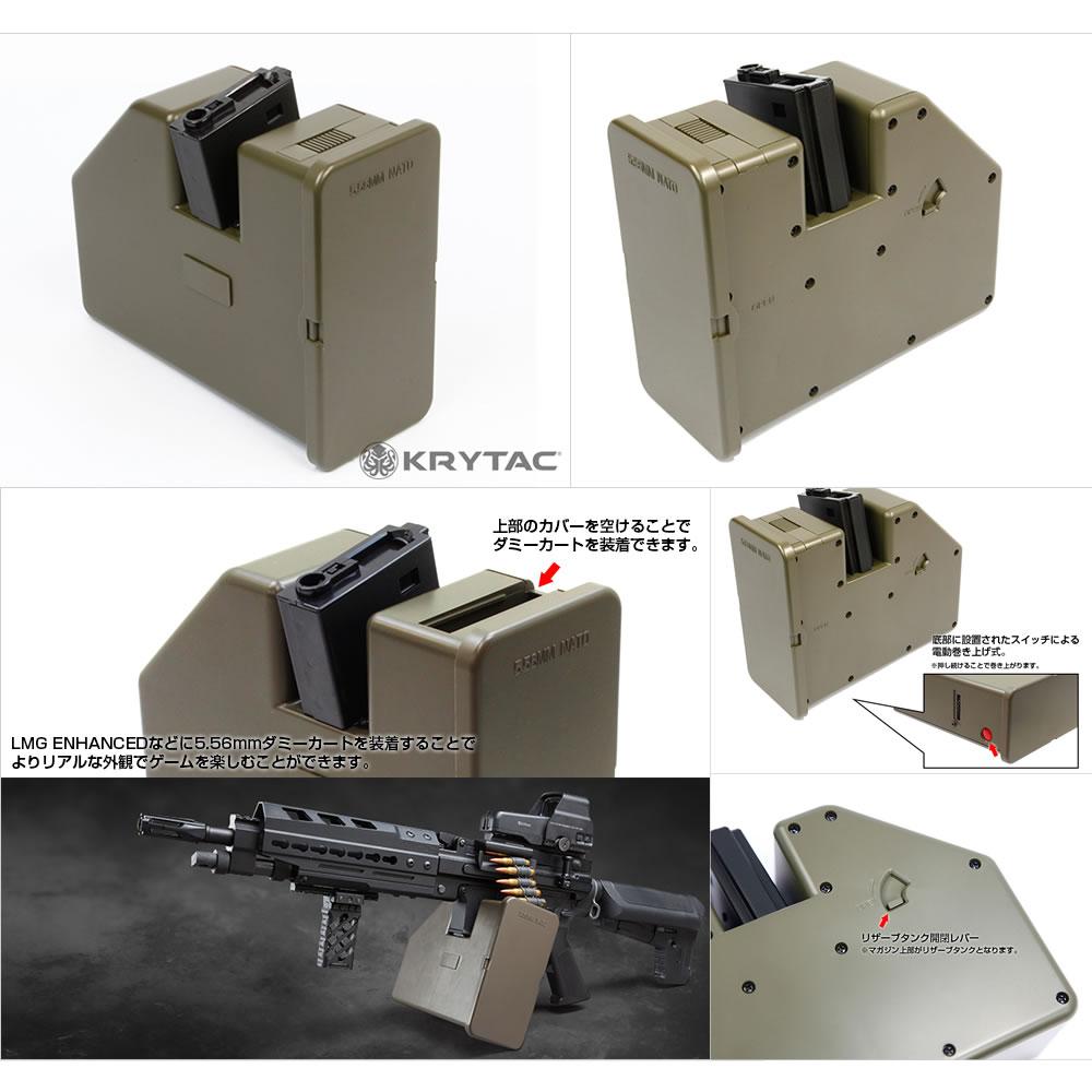 【新品即納】[MIL]KRYTAC(クライタック) M4シリーズ電動BOXマガジン(20160331)
