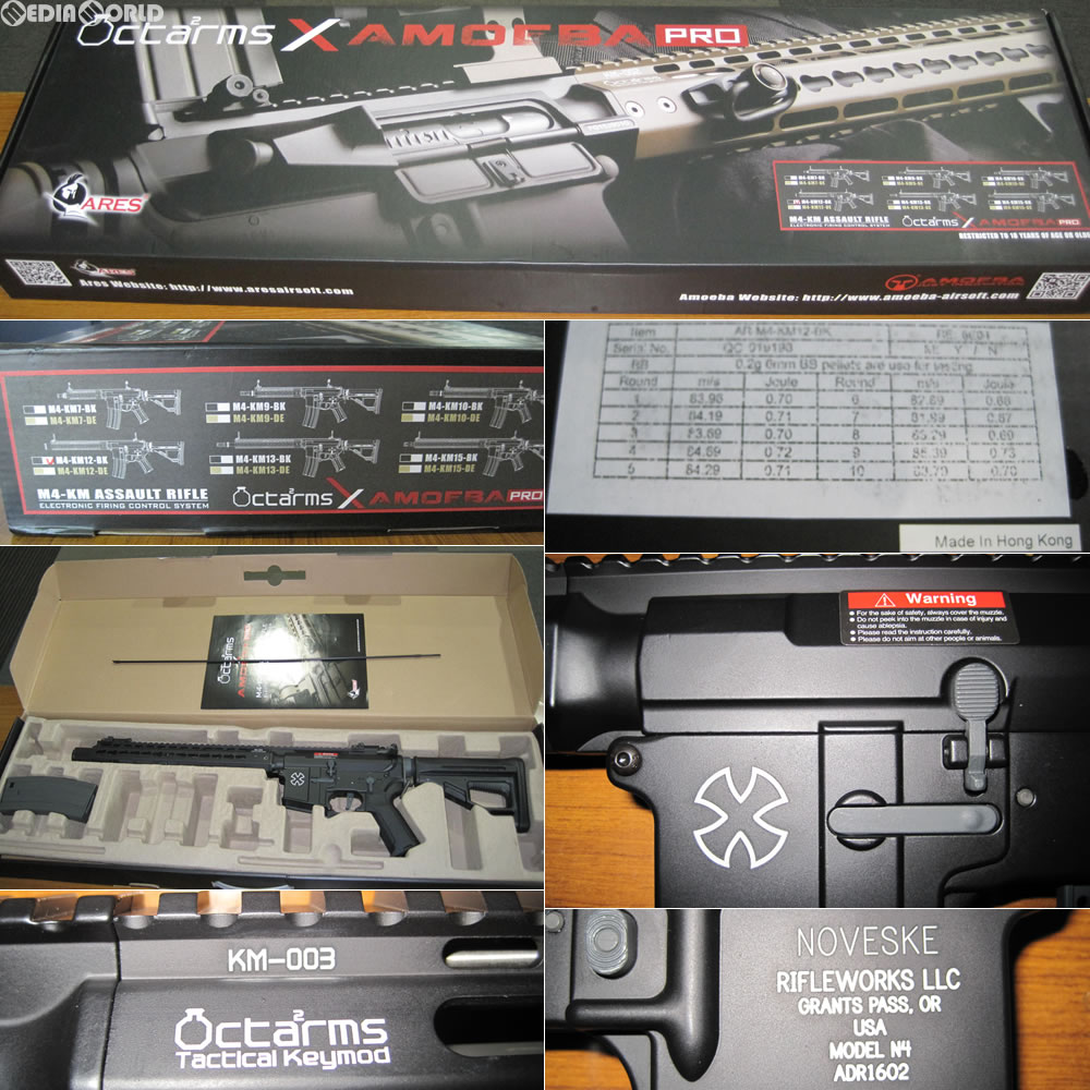 【新品即納】[MIL]ARES(アレス) 電動アサルトライフル Octaarms×AMOEBA PRO M4-KM ASSAULT RIFLE BK(AR-M4-KM12-BK)(18歳以上専用)(20160520)