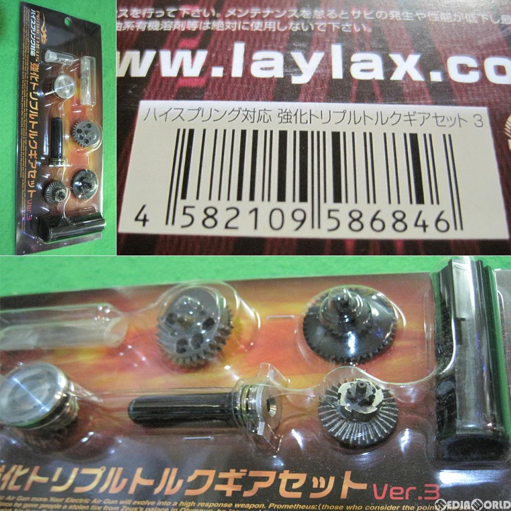 【新品即納】[MIL]LayLax(ライラクス) PROMETHEUS(プロメテウス) EG 強化トリプルトルクタイプギアセット Ver.3(20130630)