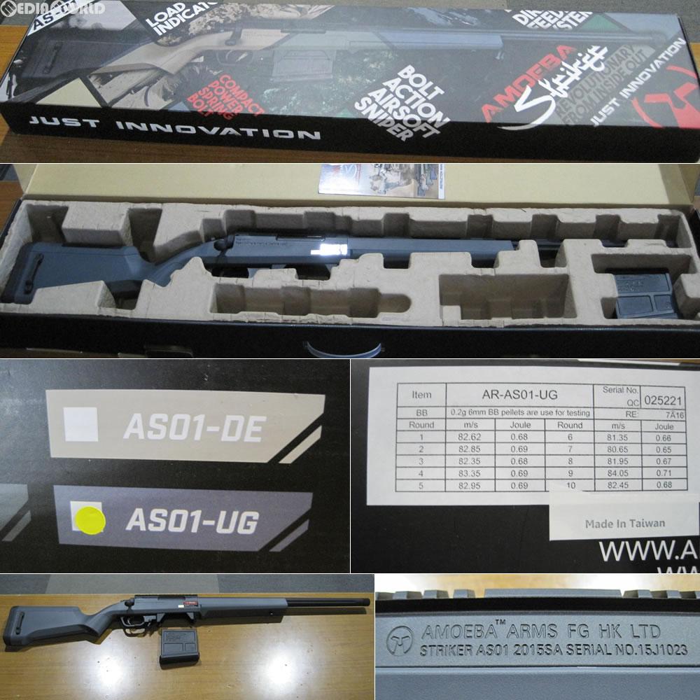 【新品即納】[MIL]ARES(アレス) エアスナイパーライフル AMOEBA ストライカー AS01 UG アーバングレイ(AR-AS01-UG) (18歳以上専用)(20161031)