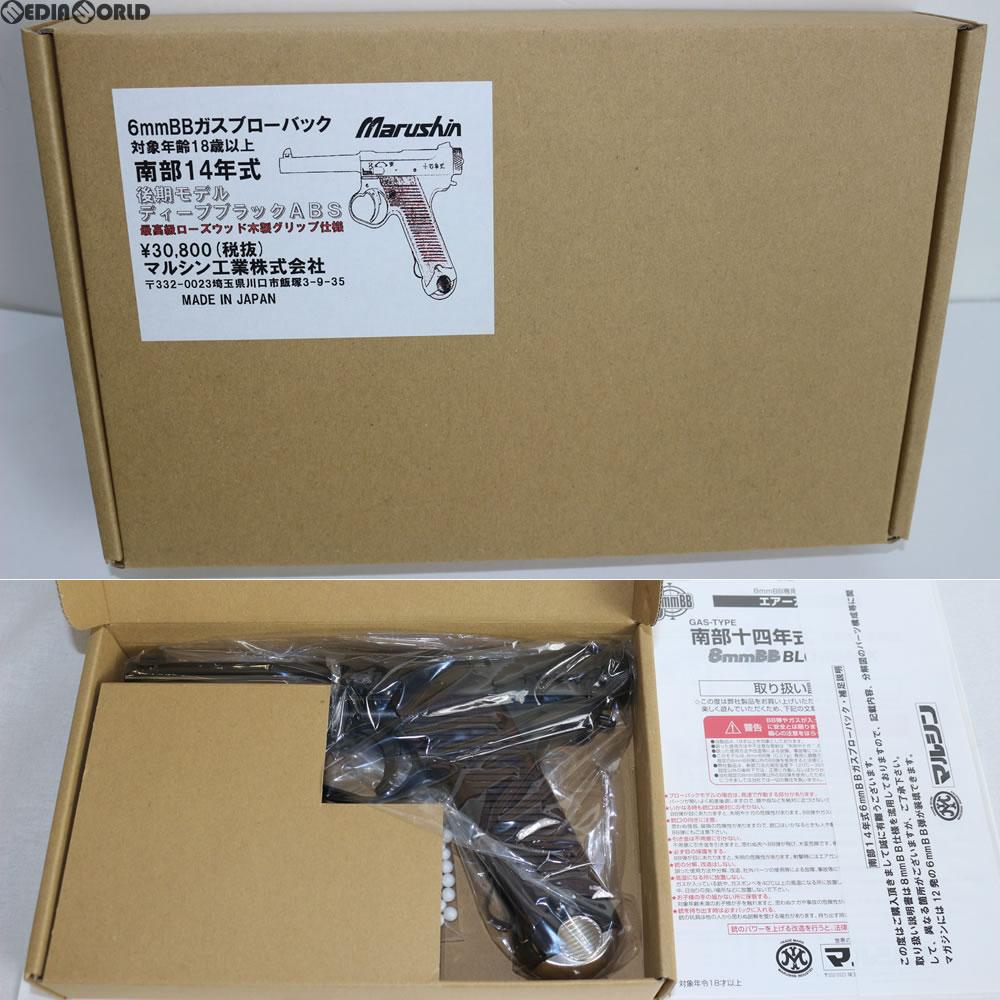 【新品即納】[MIL]マルシン工業 6mmBB ガスブローバック 南部14年式 ディープブラックABS 後期モデル(2017年新仕様版) (18歳以上専用)(20170802)