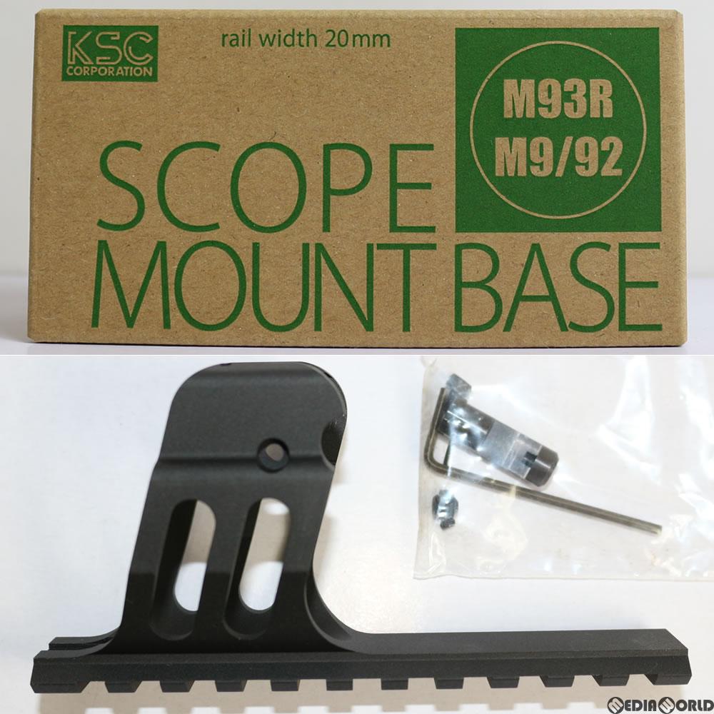 【新品即納】[MIL]KSC M93R/M9スコープマウントベース BK ブラック(20170915)