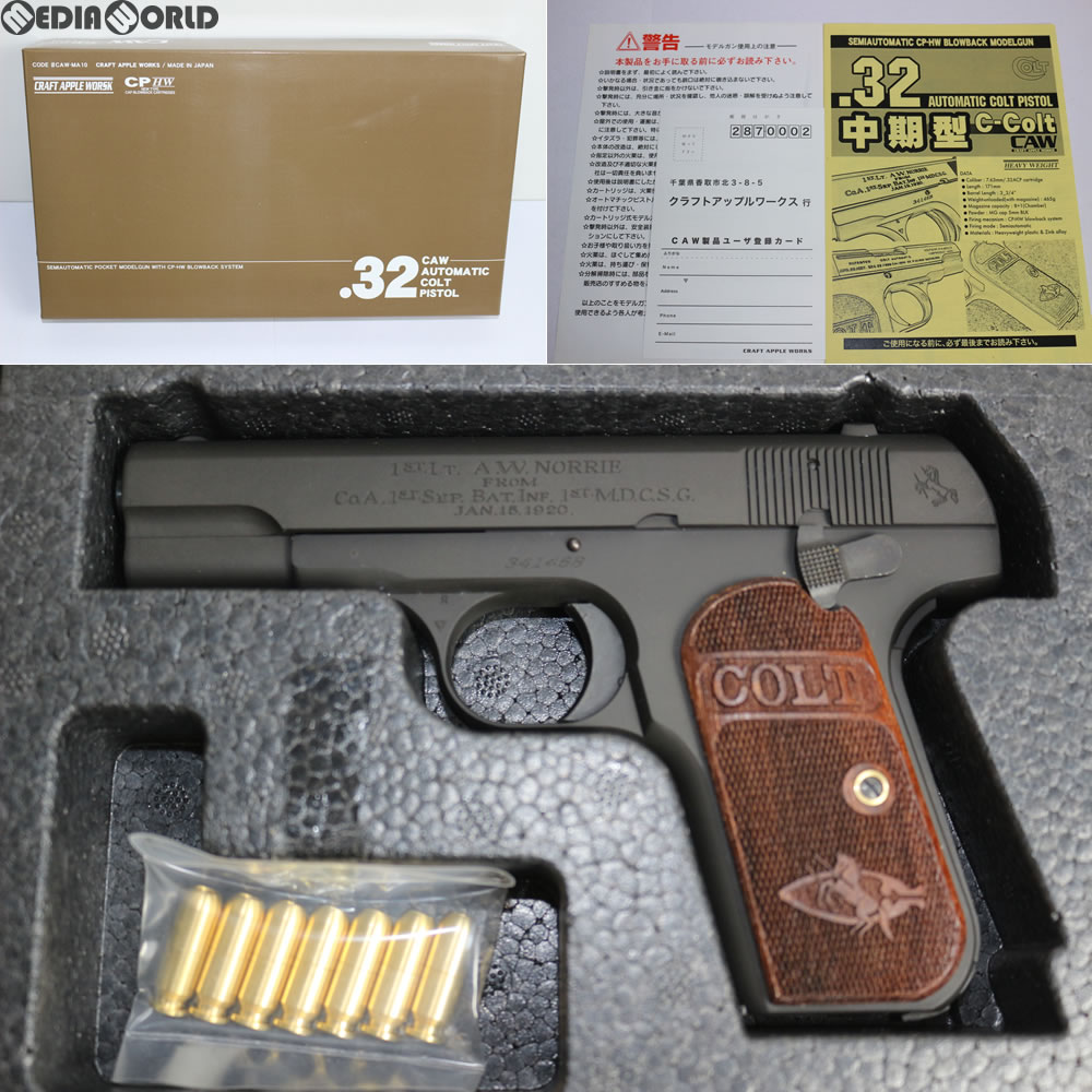 【新品即納】[MIL]CAW(クラフトアップルワークス) 発火モデルガン 32AUTO(32オート) 中期型 C-COLT HW(Cコルト ヘビーウェイト) BK(ブラック/黒)(20110331)