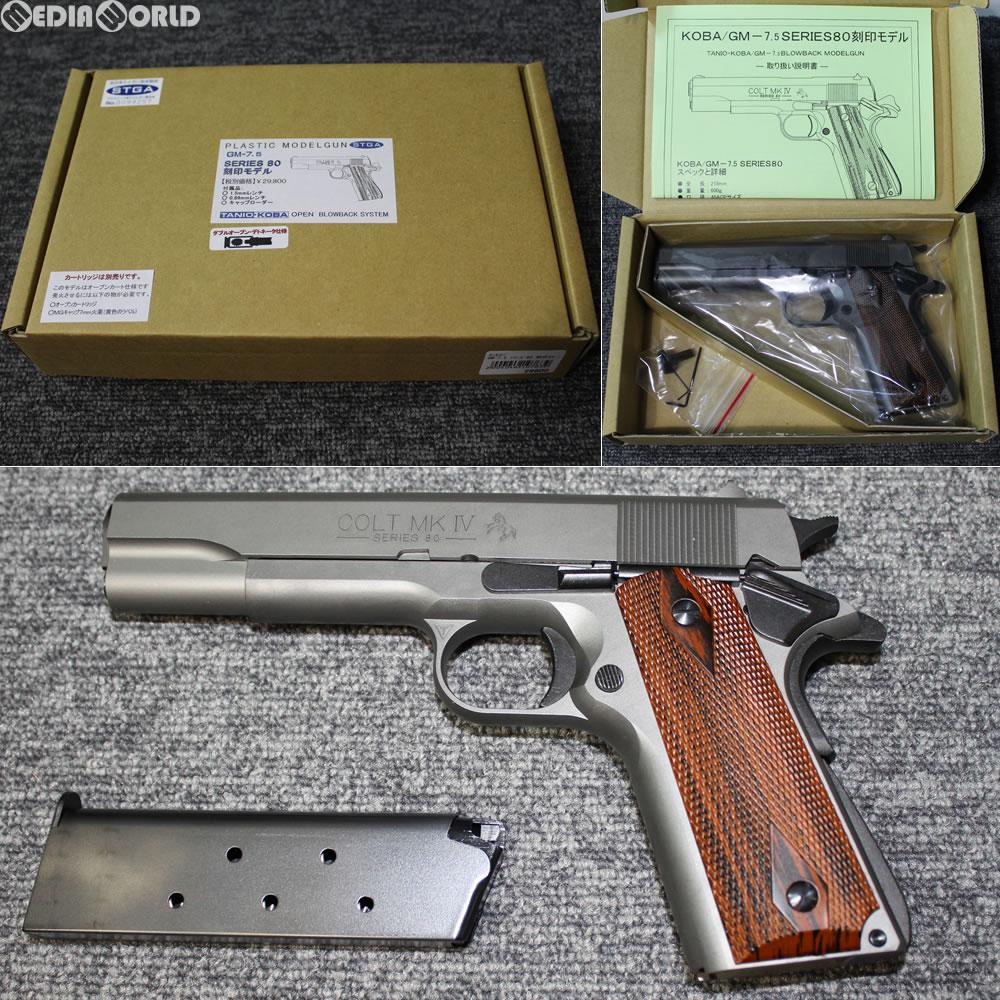 【新品即納】[MIL]タニオ・コバ(TANIO KOBA) 発火モデルガン GM-7.5 シリーズ80 刻印モデル(20180412)