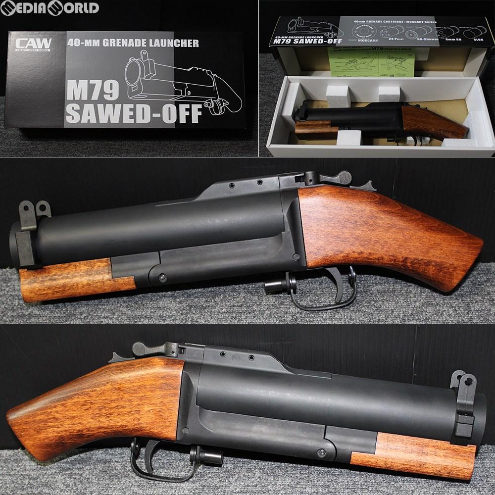 【新品即納】[MIL]CAW(クラフトアップルワークス) U.S.M79 グレネードランチャー ソウドオフ (18歳以上専用)(20180817)