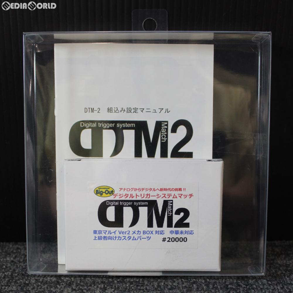 【新品即納】[MIL]Big-Out(ビッグアウト) 東京マルイ Ver2対応 デジタルトリガーシステムマッチ DTM-2(20140831)