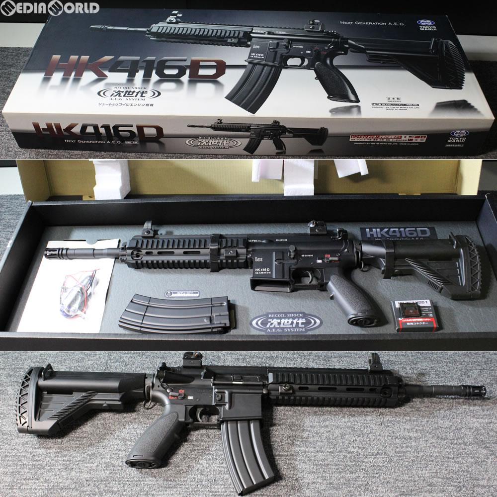 【中古】[MIL]東京マルイ 次世代電動ガン HK416D(カスタム品) (18歳以上専用)(20121231)