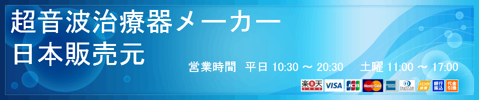 超音波治療器メーカー 日本販売元:超音波治療器や、飲む精油【花香油】 などの商品を取り扱っております