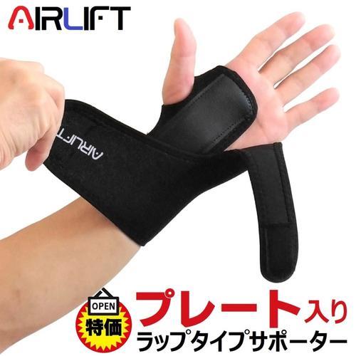 けんしょう炎 ねんざなどの手首の固定に 手首 サポーター ブランド買うならブランドオフ 手首用サポーター AIRLIFT ラップタイプサポーター 金属プレートでしっかり固定 マート