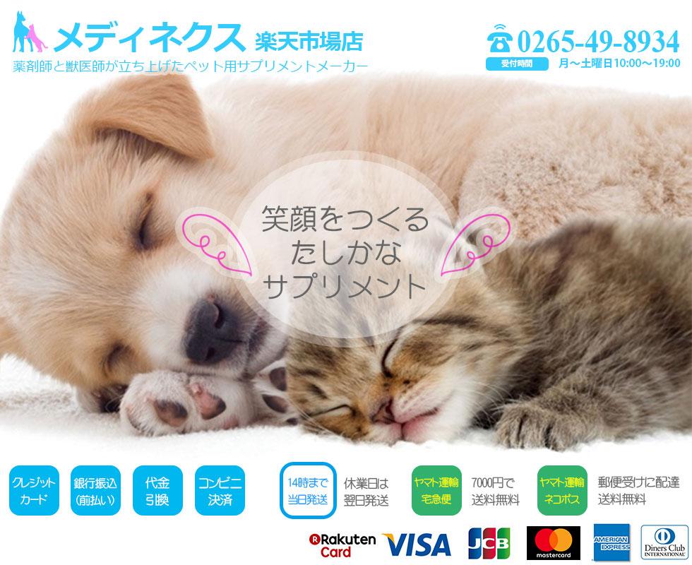 メディネクス楽天市場店:ペット用サプリメントで、ご愛犬ご愛猫の健康を応援します。