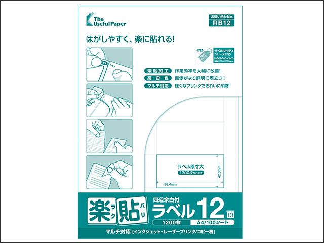楽貼ラベル RB12【ラベルサイズ:86.4mm×42.3mm、面付:12面 四辺余白付】【3,000シート(A4 100シート/冊) 6箱(5冊/箱)】【送料無料】